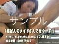 メイドに縞ぱんハメ撮り「縞ぱんのメイドさんでせくーす!」サンプル動画です。