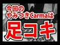 やみつきCarma-101弾は足コキ-