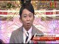 有吉ジャポン 富裕層のサービス 無料動画~2012年12月4日